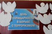 3сентября – День солидарности в борьбе с терроризмом.