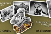 Всероссийский интернет-марш «ЧЕСТЬ ПОБЕДЫ» на СТЕНАПРЗНАНИЙ.РФ