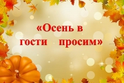 Осень в  гости  просим