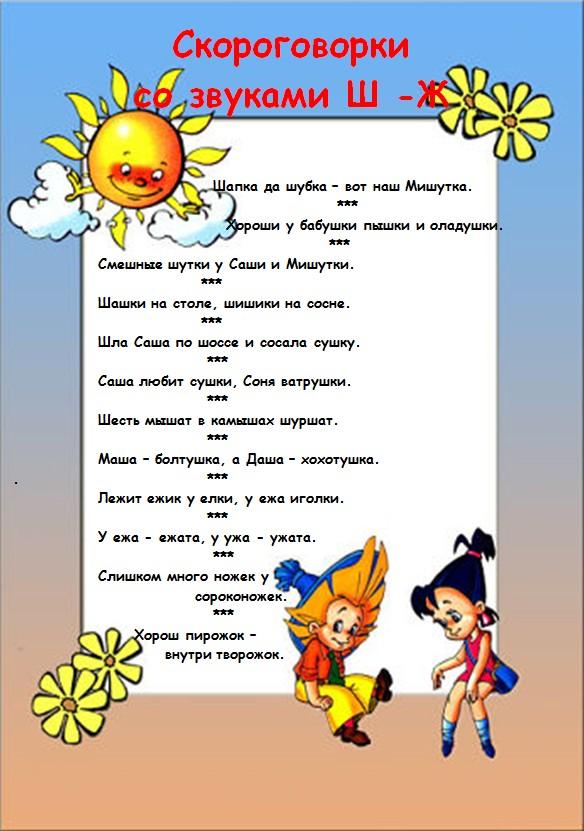 скороговорки про осень с картинками знаменитому советскому