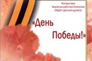 Виртуальная  фотовыставка творческих работ детей « День Победы!»