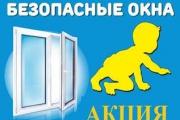Акция «Безопасное окно!»