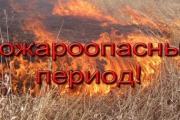 Внимание пожароопасный период